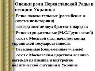Оценки роли Переяславской Рады в истории Украины: Резко положительные (российски