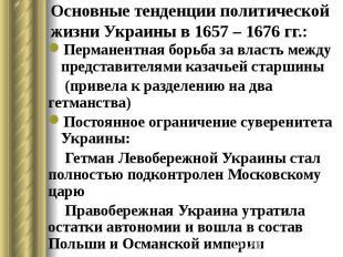 Основные тенденции политической жизни Украины в 1657 – 1676 гг.: Перманентная бо