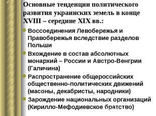 Основные тенденции политического развития украинских земель в конце ХVIII – сере
