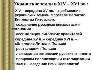 Украинские земли в XIV – XVI вв.: XIV – середина XV вв. – пребывание украинских