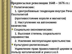 Предпосылки революции 1648 – 1676 гг.: Политические: 1. Центробежные тенденции в