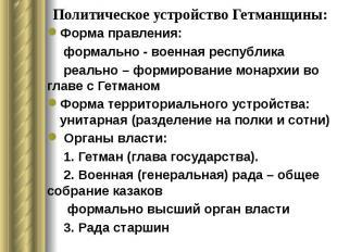 Политическое устройство Гетманщины: Форма правления: формально - военная республ