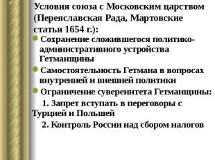 Условия союза с Московским царством (Переяславская Рада, Мартовские статьи 1654