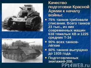 Качество подготовки Красной Армии к началу войны: Качество подготовки Красной Ар