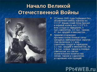 22 июня 1941 года Германия без объявления войны напала на СССР. Фашистский блок