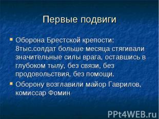 Оборона Брестской крепости: 8тыс.солдат больше месяца стягивали значительные сил