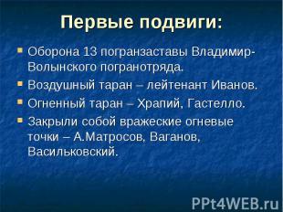 Оборона 13 погранзаставы Владимир-Волынского погранотряда. Оборона 13 погранзаст