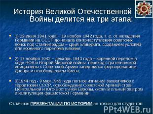 История Великой Отечественной Войны делится на три этапа: История Великой Отечес