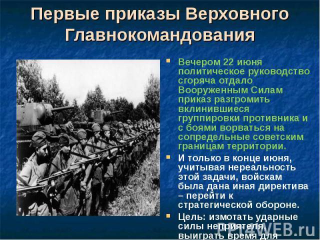 Вечером 22 июня политическое руководство сгоряча отдало Вооруженным Силам приказ разгромить вклинившиеся группировки противника и с боями ворваться на сопредельные советским границам территории. Вечером 22 июня политическое руководство сгоряча отдал…