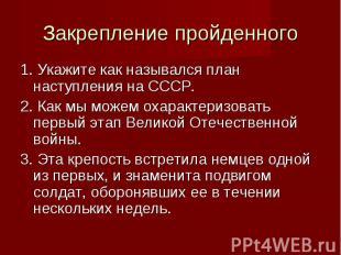 1. Укажите как назывался план наступления на СССР. 1. Укажите как назывался план