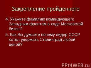 4. Укажите фамилию командующего Западным фронтам в ходе Московской битвы? 4. Ука