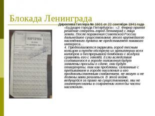 Директива Гитлера №1601 от 22 сентября 1941 года «Будущее города Петербург