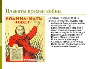 И.В.Сталин 7 ноября 1941 г.: И.В.Сталин 7 ноября 1941 г.: «Война, которую вы вед