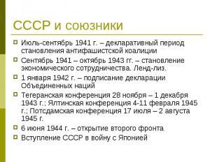 Июль-сентябрь 1941 г. – декларативный период становления антифашистской коалиции