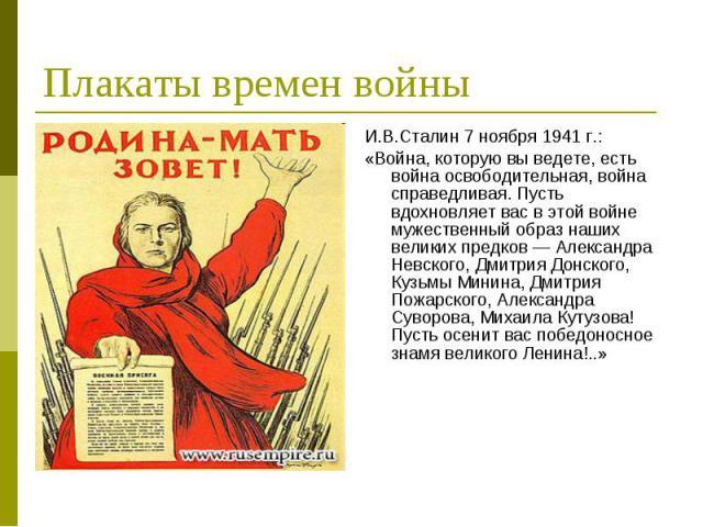 И.В.Сталин 7 ноября 1941 г.: И.В.Сталин 7 ноября 1941 г.: «Война, которую вы ведете, есть война освободительная, война справедливая. Пусть вдохновляет вас в этой войне мужественный образ наших великих предков — Александра Невского, Дмитрия Донского,…