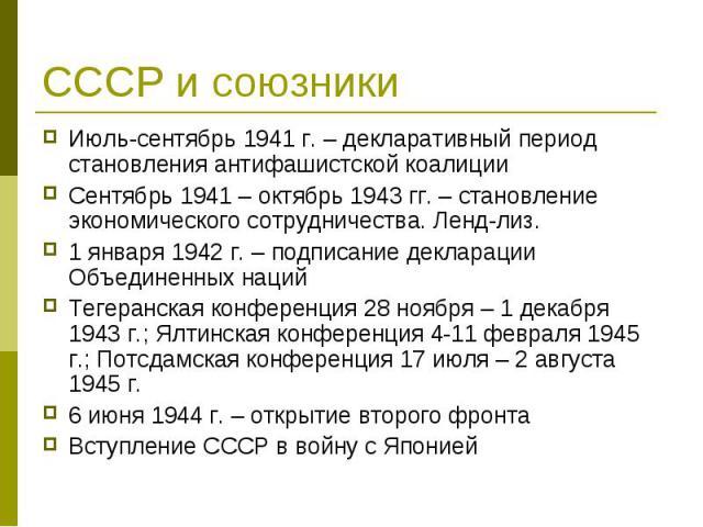 Июль-сентябрь 1941 г. – декларативный период становления антифашистской коалиции Июль-сентябрь 1941 г. – декларативный период становления антифашистской коалиции Сентябрь 1941 – октябрь 1943 гг. – становление экономического сотрудничества. Ленд-лиз.…