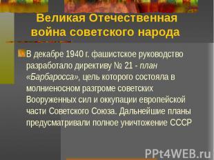 Великая Отечественная война советского народа В декабре 1940 г. фашистское руков