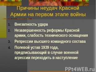 Причины неудач Красной Армии на первом этапе войны Внезапность удара Незавершенн