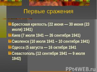 Первые сражения Брестская крепость (22 июня — 30 июня (23 июля) 1941) Киев (7 ию