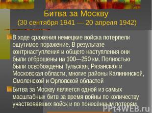 Битва за Москву (30 сентября 1941 — 20 апреля 1942) В ходе сражения немецкие вой