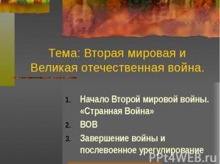 Тема: Вторая мировая и Великая отечественная война. Начало Второй мировой войны.