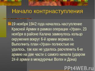 Начало контрнаступления 19 ноября 1942 года началось наступление Красной Армии в