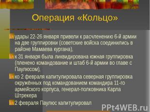 Операция «Кольцо» удары 22-26 января привели к расчленению 6-й армии на две груп