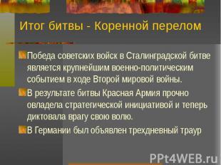 Итог битвы - Коренной перелом Победа советских войск в Сталинградской битве явля