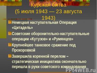 Курская битва (5 июля 1943 — 23 августа 1943) Немецкая наступательная Операция «