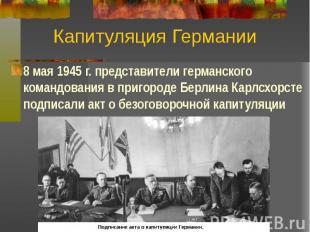 Капитуляция Германии 8 мая 1945 г. представители германского командования в приг