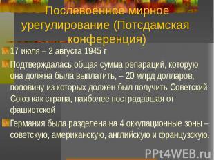 Послевоенное мирное урегулирование (Потсдамская конференция) 17 июля – 2 августа