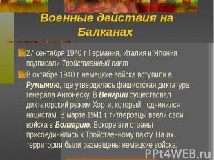 Военные действия на Балканах 27 сентября 1940 г. Германия, Италия и Япония подпи