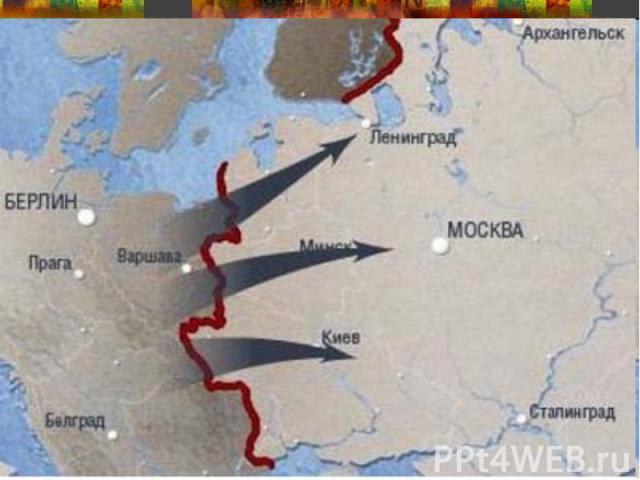 Начало ВОВ Наступление развернулось по трем направлениям: на северо-западе – группа армий «Север» под командованием генерал-фельдмаршала В. Лееба имела задачу уничтожить советские войска в Прибалтике, захватить порты на Балтийском море и Ленинград; …