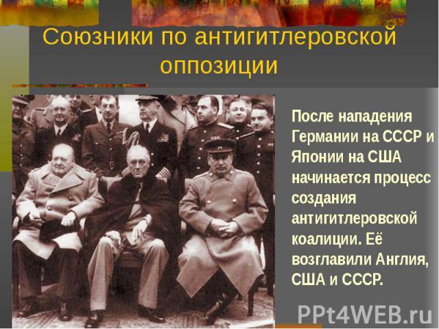 Союзники по антигитлеровской оппозиции