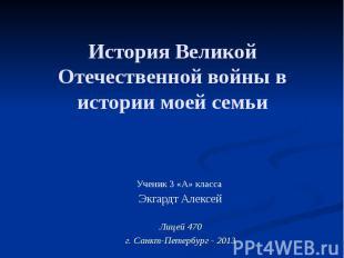 История Великой Отечественной войны в истории моей семьи Ученик 3 «А» класса Экг