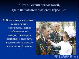 """""""Нет в России семьи такой, где б не памятен был свой герой…"""" В наш век"""