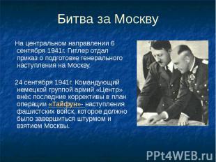 Битва за Москву На центральном направлении 6 сентября 1941г. Гитлер отдал приказ