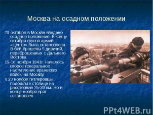 Москва на осадном положении