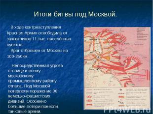 Итоги битвы под Москвой.