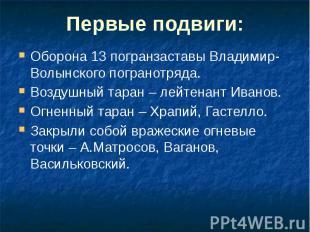 Первые подвиги: Оборона 13 погранзаставы Владимир-Волынского погранотряда. Возду