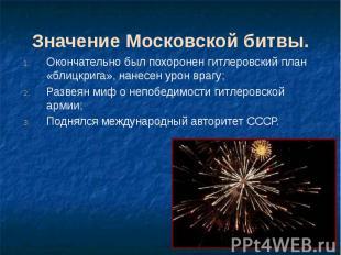 Значение Московской битвы. Окончательно был похоронен гитлеровский план «блицкри