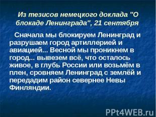 """Из тезисов немецкого доклада """"О блокаде Ленинграда"""", 21 сентября Снача"""