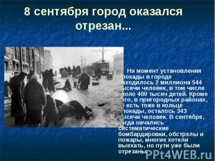 8 сентября город оказался отрезан... На момент установления блокады в городе нах