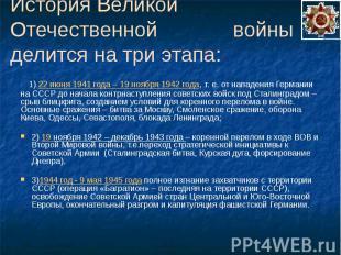 История Великой Отечественной войны делится на три этапа: 1) 22 июня 1941 года –