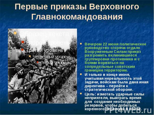 Первые приказы Верховного Главнокомандования Вечером 22 июня политическое руководство сгоряча отдало Вооруженным Силам приказ разгромить вклинившиеся группировки противника и с боями ворваться на сопредельные советским границам территории. И только …