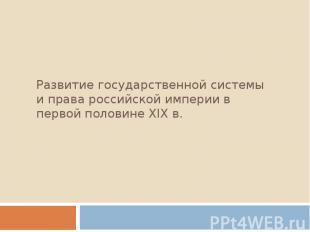 Развитие государственной системы и права российской империи в первой половине XI