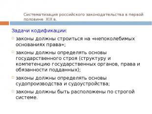 Систематизация российского законодательства в первой половине XIX в. Задачи коди