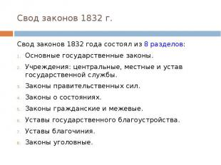 Свод законов 1832 г. Свод законов 1832 года состоял из 8 разделов: Основные госу