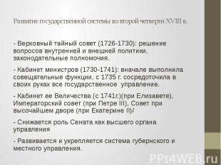 Развитие государственной системы во второй четверти XVIII в. - Верховный тайный