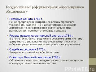 Государственные реформы периода «просвещенного абсолютизма » Реформа Сената 1763